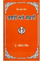 Sikh Dharam Vich Bhagti ate shakti - Book By Prof. Diwan Singh