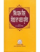 Sikh Dharam Vich Sangat Da Parat Prasang - Book By Dr. Balkar Singh