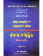 Sikh Falsafe Da Rajneetak Agenda Te Punjabi Commune - Book By Satnam Chana