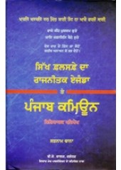 Sikh Falsafe Da Rajneetak Agenda Te Punjabi Commune - Book By Satnam Chana