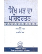 Sikh Mat Da Parivartan - Book By Gokal Chand Narang