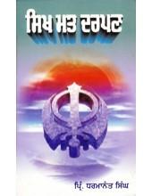 Sikh Mat Darpan - Book By Principal Dharmant Singh