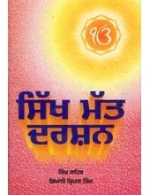 Sikh Mat Darshan - Book By Giani Kirpal Singh Ji
