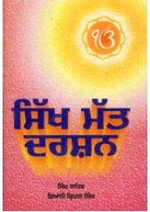 Sikh Mat Darshan - Book By Giani Kirpal Singh Ji