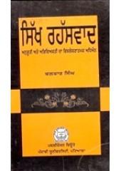 Sikh Rahaswad  - Book By Balkar Singh