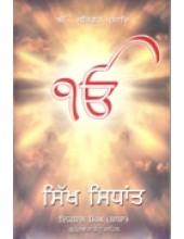 Sikh Sidhant - Book By Baba Ikbal Singh