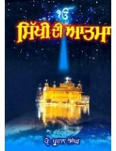 Sikhi Di Atma - Book By Prof. Pooran Singh