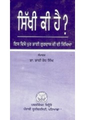 Sikhi Ki Hai - Book By Dr. Bhai Jodh Singh