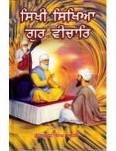 Sikhi Sikhia Gur Veechar - Book By Gurbaksh Singh Bakshi