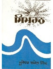 Simran - Book By Subedar Baghel Singh