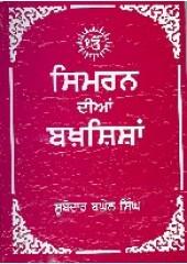 Simran Dian Bakhshishan - Book By Subedar Baghel Singh