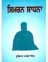 Simran Sadhna - Book By Subedar Baghel Singh