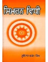 Simran Vidhi - Book By Subedar Baghel Singh