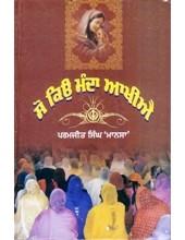 So Kio Manda Aakhie - Book By Parmajit Singh Maansa