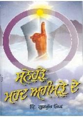 Sunehrhe Mard Agamrhe De - Book By Principal Gurmukh Singh