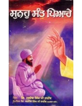 Sunoh Sant Piare - Book By Hardev Singh Ji Garib