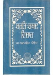 Surt Shabad Vichar - Book By Dr. Balbir Singh