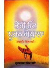 Teri Ot Pooran Gopala - Book By Gurdarshan Singh Sodhi