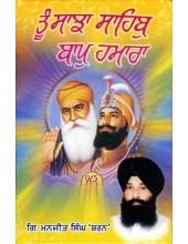 Tu Sajha Sahib Baap Hamara - Book By Gi. Manjit Singh Sharan