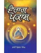 Vairag Prakash - Book By Bhai Kishan Singh