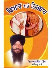 Viah Ate Nirbah - Book By Giani Amrik Singh