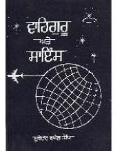 Waheguru Ate Science - Book By Subedar Baghel Singh