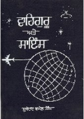 Waheguru Ate Science - Book By Subedar Baghel Singh