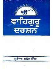 Waheguru Darshan - Book By Subedar Baghel Singh
