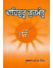 Waheguru Gurmantra - Book By Subedar Baghel Singh