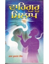 Waheguru Milap - Book By Baba Gurmail Singh