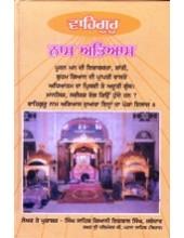Waheguru Naam Abhyaas - Book By Giani Iqbal Singh