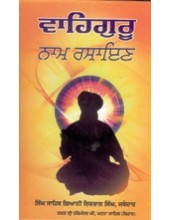 Waheguru Naam Rasain - Book By Giani Iqbal Singh