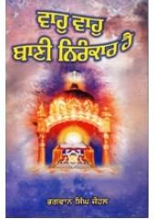 Waho Waho Bani Nirankar Hai - Book By Bhagwan Singh Jauhal