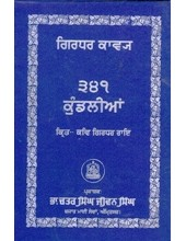 341 Kundlian - Book By Kavi Girdhar Rai