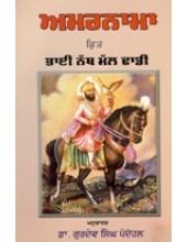 Amarnama - Book By Bhai Nath Mal Dhadhi