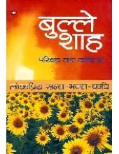 Bulle Shah - Book By Dr. Harbhajan Singh