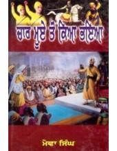Chaar mue to kia bhaya - Book By Mewa Singh