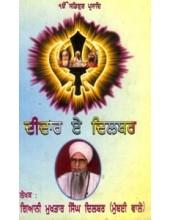 Deedar-E-Dilbar - Book By Giani Mukhtar Singh Dilbar