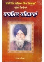 Dharmik Kavitavan - Book By Gyani Daya Singh Dilbar - Part 1