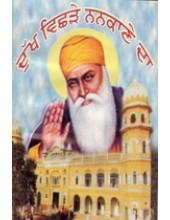 Dukh Vichhre Nankaane Da - Book By Charan Papralvi
