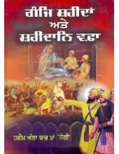 Ganj Shahidan Ate Shaheedane Vafa - Book By Hakeem Alah Yar Khaan Jogi