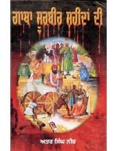 Gatha Surbir Shaheedan Di - Book By Atar Singh Neer