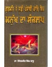 Gurmat Te Soofi Punjab Kaavi Vich Manukh Da Sankalap - Book By Dr. Inderjit Singh Vaasu