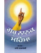 Guru Nanak Maihma - Book By Pandhi Nankanvi