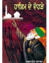 Hashim De Dohre - Book By Pawanpreet Randhawa