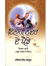 Ilahi Nadar De Painde - Vol 2 - Book By Harinder Singh Mehboob