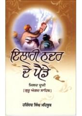 Ilahi Nadar De Painde - Vol 2 - Book By Harinder Singh Mehboob