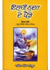 Ilahi Nadar De Painde - VOL 4 - Book By Harinder Singh Mehboob