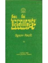 Jindaginama - Book By Krishna  Sobti