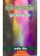 Kaav Ate Sangeet - Gurbani Paripekh - Book By Jagir Singh